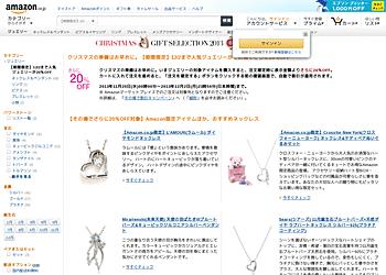 【amazon.co.jp】人気ジュエリーがその場でさらに20%OFF