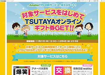 【Ameba】【AmebaでPCの新サービス】対象サービスへの新規登録で、TSUTAYAオンラインギフト券がもらえる!