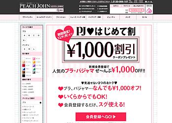 【ピーチ・ジョン】新規会員登録で1,000円割引クーポンプレゼント