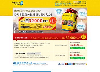 【ロゼッタストーン】英語などの外国語学習セットが最大32,000円OFF