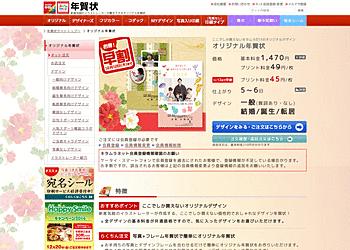 【カメラのキタムラ】オリジナル年賀状が早割特価 プリント料金45円/枚!ハガキも5種類から選択可能!