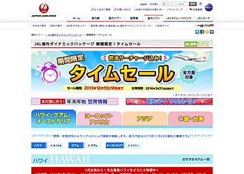 【JAL】期間限定!タイムセール (JAL海外ダイナミックパッケージ)