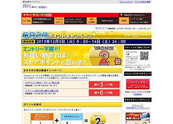 【Yahoo!ショッピング】エントリー不要!毎日ポイント2倍キャンペーン!