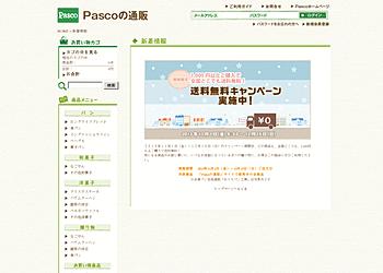 【Pascoの通販】どの商品も、全国どこでも、1,000円以上ご購入で送料無料!