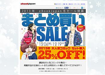 【eBookJapan】2013年の大人気コミックがセット購入で25%OFF!
