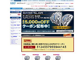 【GDOゴルフショップ】対象のゴルフクラブが最大5,000円OFFクーポン配布中!