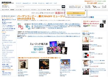 【Amazon】バーゲンコーナー:最大70%OFFミュージックセール