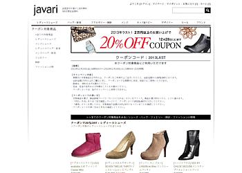 【Javari.jp】対象のファッションアイテムを2万円以上のお買い上げで20%OFFクーポン配布中