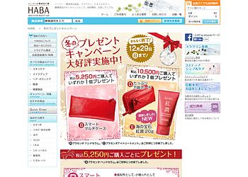 【HABA】5,250円ご購入、または10,500円ご購入で素敵な特典プレゼント