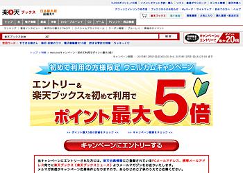 【楽天ブックス】ウェルカムキャンペーン!エントリー&初めて利用でポイント最大5倍