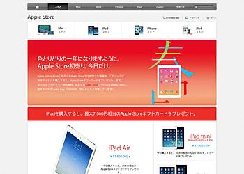 【Apple Store (Japan)】Apple Store初売り Apple製品が1日限りでお得に購入できます