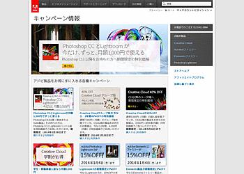 【Adobe】Lightroom 5・Elements製品が期間限定15%OFF