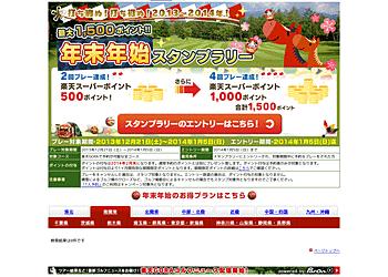 【楽天GORA】エントリー&予約後にプレイすると、プレイ数に応じてポイントゲット!