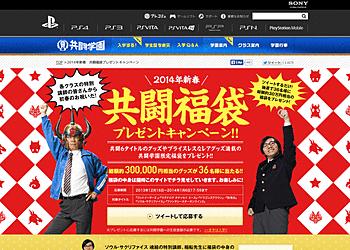 【プレイステーション オフィシャルサイト】ツイートして応募すると、抽選で36名様に総額約30万円相当の福袋をプレゼント