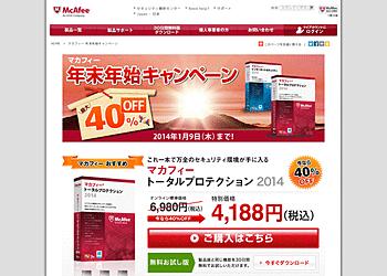 【マカフィー】対象のセキュリティソフトが最大40%OFFで購入できます