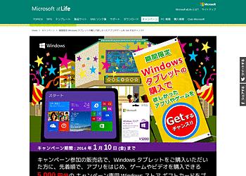 【Microsoft】Windowsタブレット購入で、先着でアプリ等を購入できる5000円分のストアギフトカードが貰える!