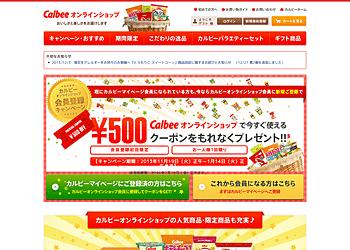 【カルビーオンラインショッピング】オンラインショップ会員に新規登録で500円クーポンをもれなくプレゼント