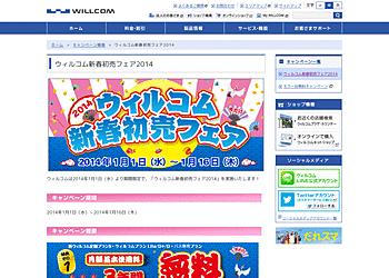 【ウィルコム】新春初売フェア2014開催中。月額基本使用料3年間無料、「もう1台無料キャンペーン」の副回線が最大4回線まで無料など。