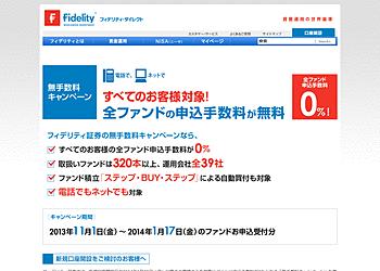 【フィデリティ・ダイレクト】新規口座開設日が2014年1月20日以降の場合のみを対象にファンド申込手数料が0%となる