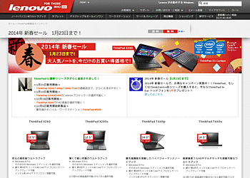 【lenovo】2014年新春セール! 大人気のノートパソコンが格安で買えるチャンス!