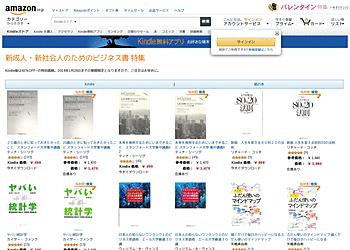 【Amazon Kindleストア】新成人・新社会人のためのビジネス書特集!大学有名講義、仕事術・マインドマップ・統計学本がお値打ちに!