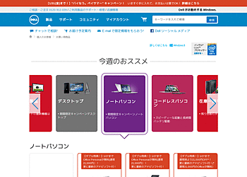 【Dell】	ノートパソコン購入で、Office Personal無料(通常21,000円)+最新のアドビソフト付!