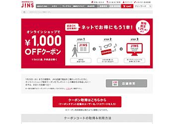 【JINS】期間中、全国の各店舗で商品をご購入いただいた方に、オンラインショップ限定クーポンをプレゼント!