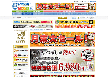 【ローソンネットショッピング ロッピー】LAW月末大セール開催中。最大2,000円引き!ポイント10倍!半額商品も登場!!