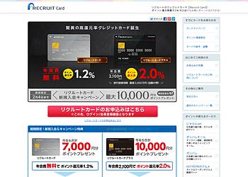 【リクルートカード】新規入会で最大10,000円分のポイントプレゼント