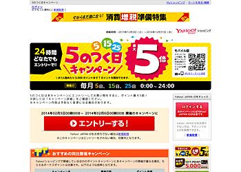 【Yahoo!ショッピング】5のつく日キャンペーン、エントリーしてお買い物をすると、ポイント最大5倍!