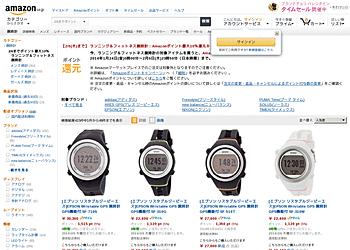 【Amazon】対象のランニング商品&フィットネス腕時計を買うとAmazonポイント最大10%還元