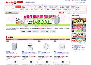 【Joshin web】新生活、増税前の買い替えにおすすめ!5.5kg洗濯機19,800円などがお買い得