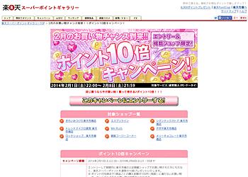 【楽天市場】2月のお買い物チャンス到来!!ポイント10倍キャンペーン!