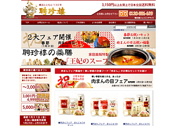 【聘珍樓】2月9日は「肉まんの日」、インターネット限定のお得な「お祝い福袋」を販売