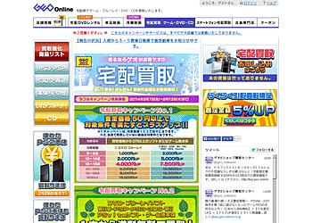 【GEO Online】期間中にらくらく引取買取サービスを利用すると、買取額が5%アップ!