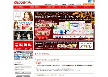 【レンズアップル】2000円以上のご注文で500円割引クーポンをプレゼント!