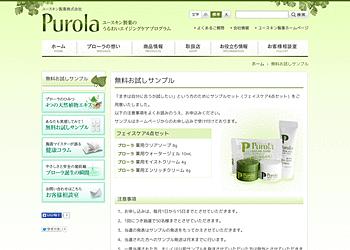 【Purola】顔の悩みを解決できる、フェイスケア4点セットが50名様にあたる。