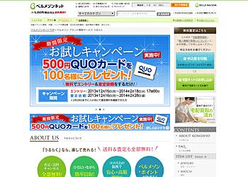 【ベルメゾンネット】ブランド買取サービス「うるらく」無料でエントリー&査定依頼をするだけで500円QUOカードが当たる!