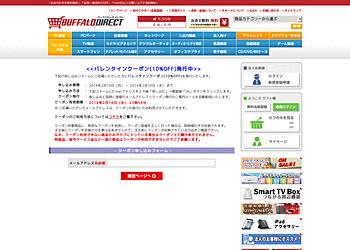 【バッファローダイレクト】期間限定「バレンタインクーポン」利用で10%OFFキャンペーン