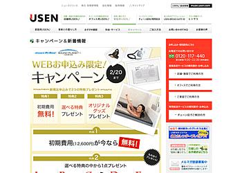 【USEN】WEB申込限定! 初期費用が無料!更に選べるプレゼントも貰えます!