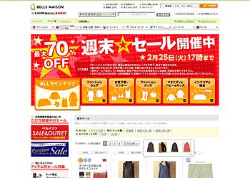 【ベルメゾン】最大70%オフの週末セール!服飾関係やマタニティ関係、インテリア用品もセールになってます!