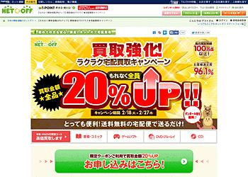 【ネットオフ】もれなく現金で買取価格20%アップ、通常30点からの本&DVD買取コースが10点からお申し込み可能