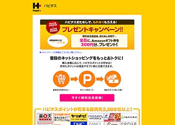 【ハピタス】無料会員登録とおためし利用をすると、アマゾンギフト券300円分プレゼント!