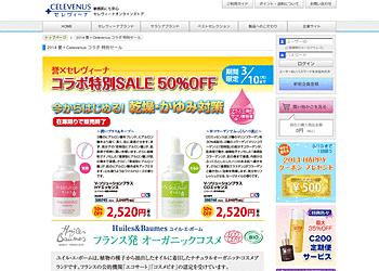 【セレヴィーナオンラインストア】誉×セレヴィーナコラボ特別SALE50%OFF