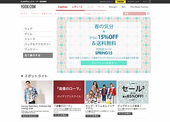 【yoox.com】指定コード使用でファッション製品が15%OFFさらに送料無料!