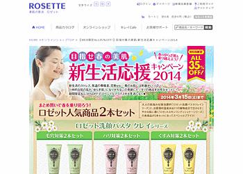 【ロゼット】<WEB限定ALL35%OFF!>目指せ春の美肌 新生活応援キャンペーン2014