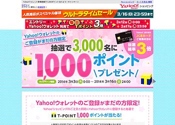 【ヤフーショッピング】Yahoo!ウォレット新規登録で1,000ポイント当てよう!キャンペーン