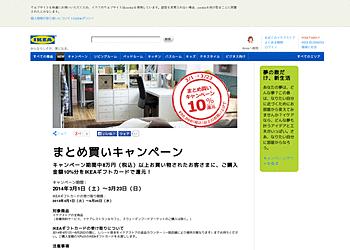 【IKEA】期間中8万円以上お買い物されたお客さまに、ご購入金額10%分をIKEAギフトカードで還元!