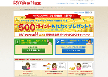 【HOTPEPPERグルメ】新規利用登録をすると、もれなく500ポイントプレゼント