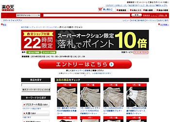 【楽天市場】スーパーオークションで22時間限定! エントリーして対象商品を落札するとポイント10倍!
